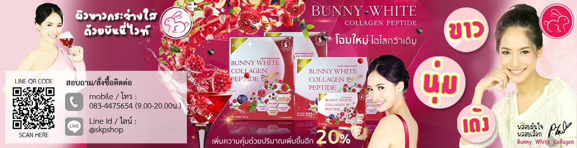 bunny-white-collagen